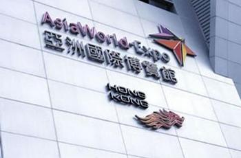 2013年10月香港环球资源展(2013.10.12-15)
