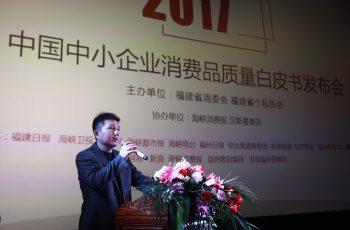 汉斯曼集团联合海峡消费报发布《中国中小企业消费品质量白皮书》
