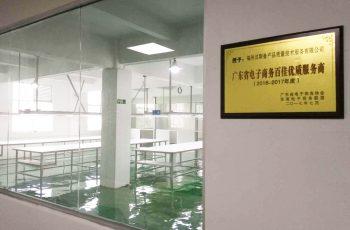 HQTS东莞检品工厂开业 打造仓检配一体的供应链服务