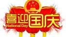 汉斯曼集团(HQTS)祝全国人民国庆节快乐