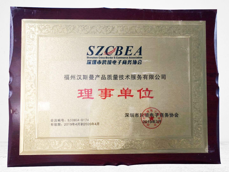 """汉斯曼荣获深圳市跨境电商协会""""理事单位""""牌匾"""