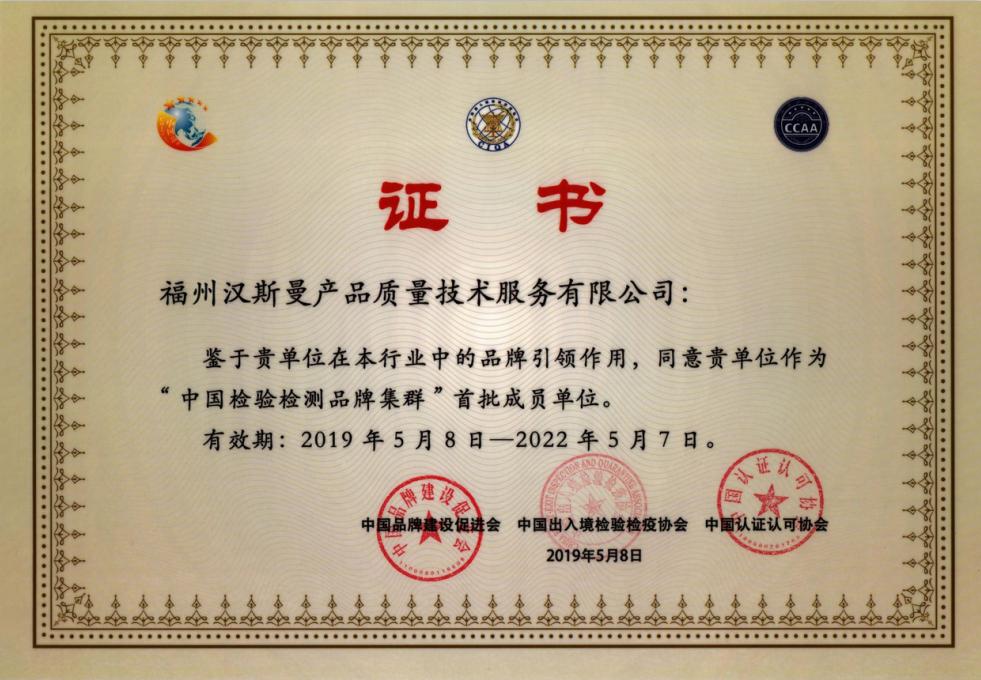 """HQTS获得""""中国检验检测品牌集群""""首批成员单位证书"""