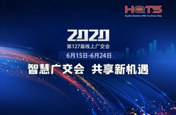 HQTS 与您共赴127届线上广交会,助力企业再起航