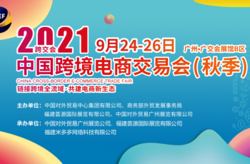 HQTS携专业权威质控服务,诚邀您参加9月广州跨交会!