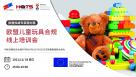 限时报名丨玩具输欧问题频出,欧盟权威专家在线指导,助力出口